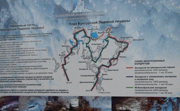 Карта пещеры Кунгур, Россия