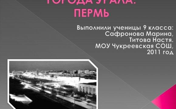 Города Урала: Пермь