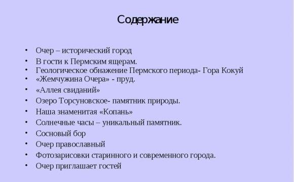 Пермского периода- Гора